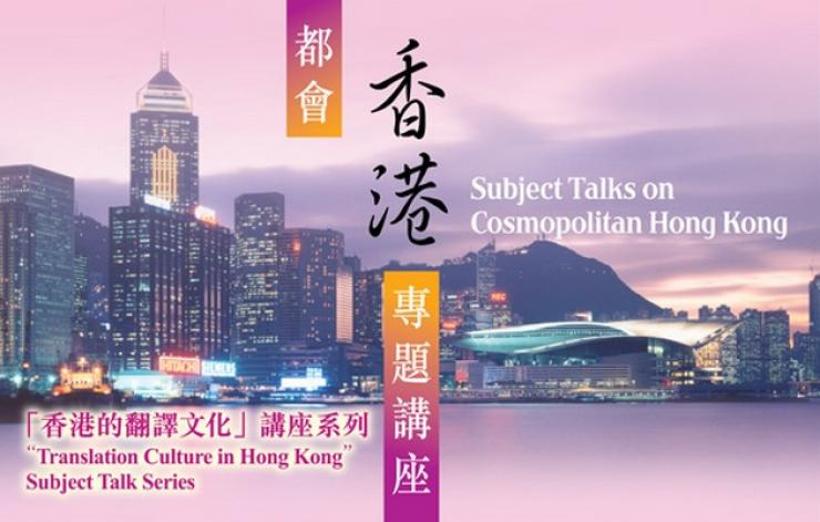 Translation Culture in Hong Kong Talk Series