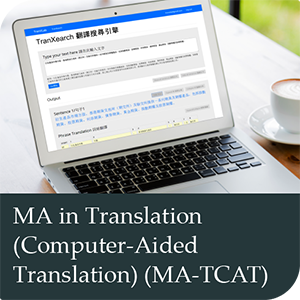 MA in Translation (MA-TCAT)