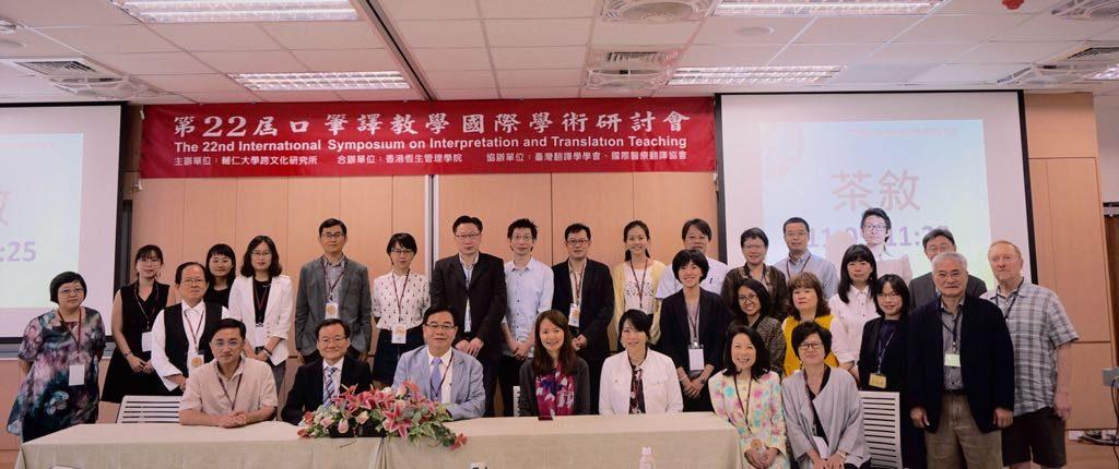 22nd International Symposium on Translation and Interpreting