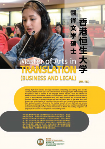 (Eng) 翻译文学硕士(商务与法律)