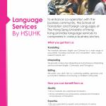 HSUHKBTC_Leaflet_202009_1